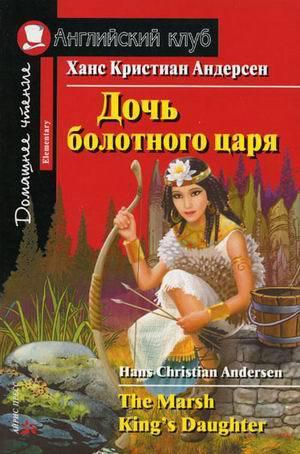 Андерсен Х.К. Дочь болотного царя