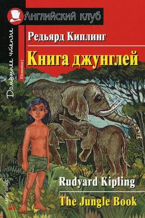 Киплинг Редьярд Книга джунглей. Домашнее чтение
