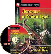 Легенды о Робин Гуде (комплект с MP3)