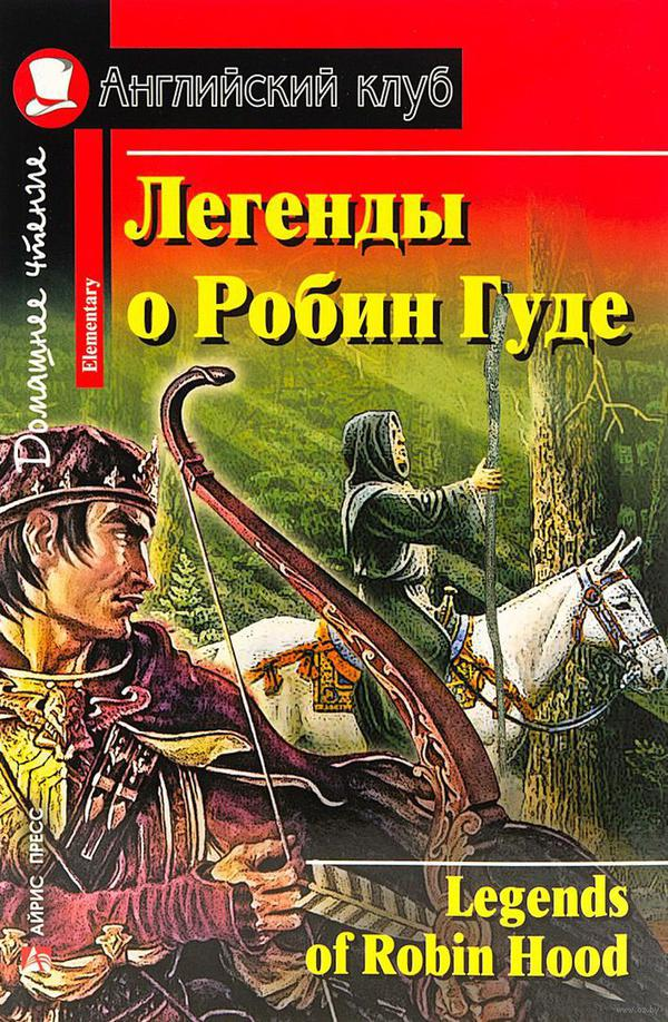 Легенды о Робин Гуде. Домашнее чтение