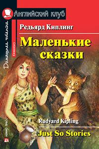 Киплинг Редьярд Маленькие сказки. Домашнее чтение