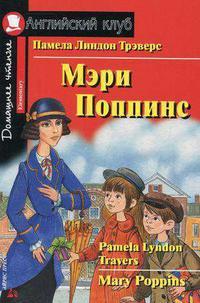 Трэверс П.Л. Мэри Поппинс. Домашнее чтение