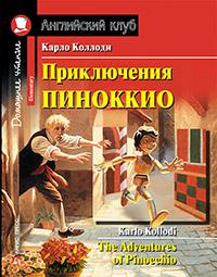 Коллоди К. Приключения Пиноккио. Домашнее чтение с заданиями по новому ФГОС.