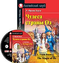 Баум Л.Ф. Чудеса страны Оз. Домашнее чтение.(комплект с МР3)