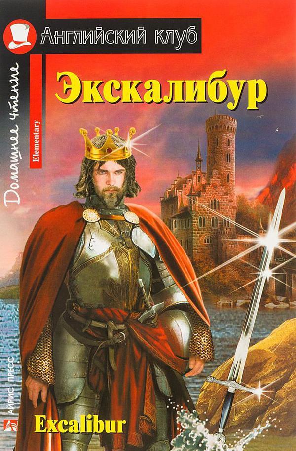 Экскалибур. Меч короля Артура. Excalibur.