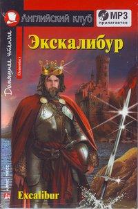 Экскалибур. Меч короля Артура. Excalibur.(комплект с МР3)