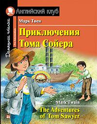 Твен М. Приключения Тома Сойера. Домашнее чтение с заданиями по новому ФГОС.