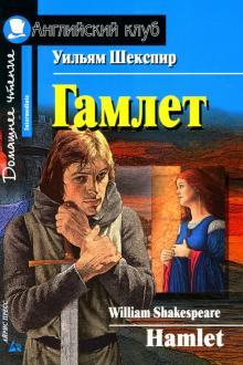 Шекспир У. Гамлет. Домашнее чтение