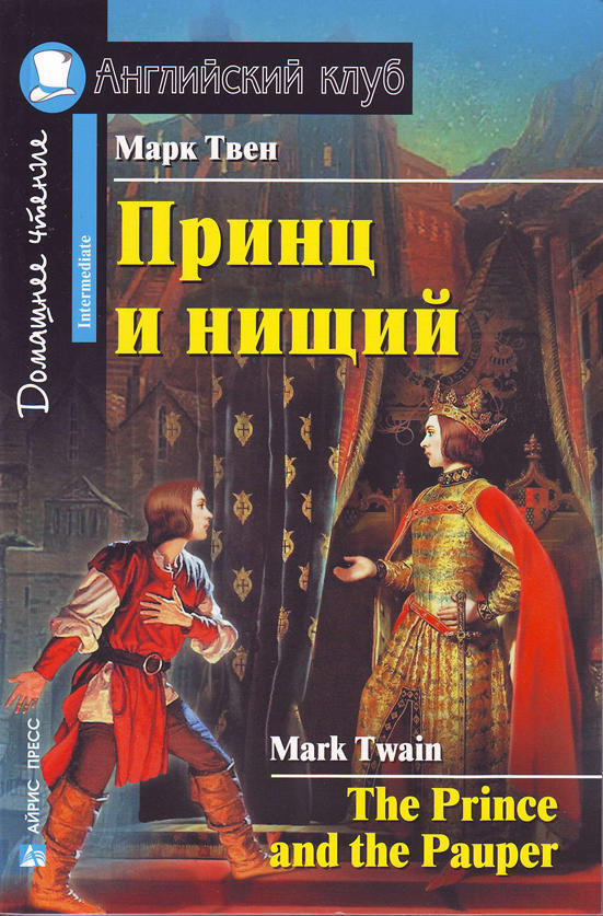 Твен М. Принц и нищий. Домашнее чтение