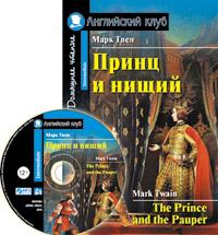 Твен М. Принц и нищий. Домашнее чтение (комплект с МР3)