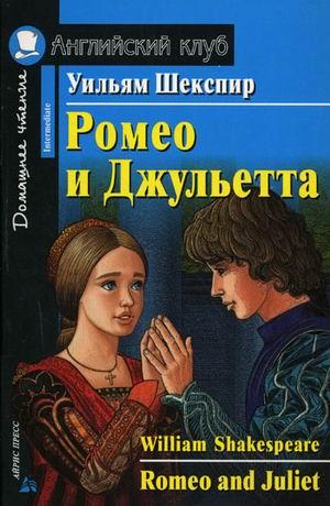 Шекспир У. Ромео и Джульетта. Домашнее чтение