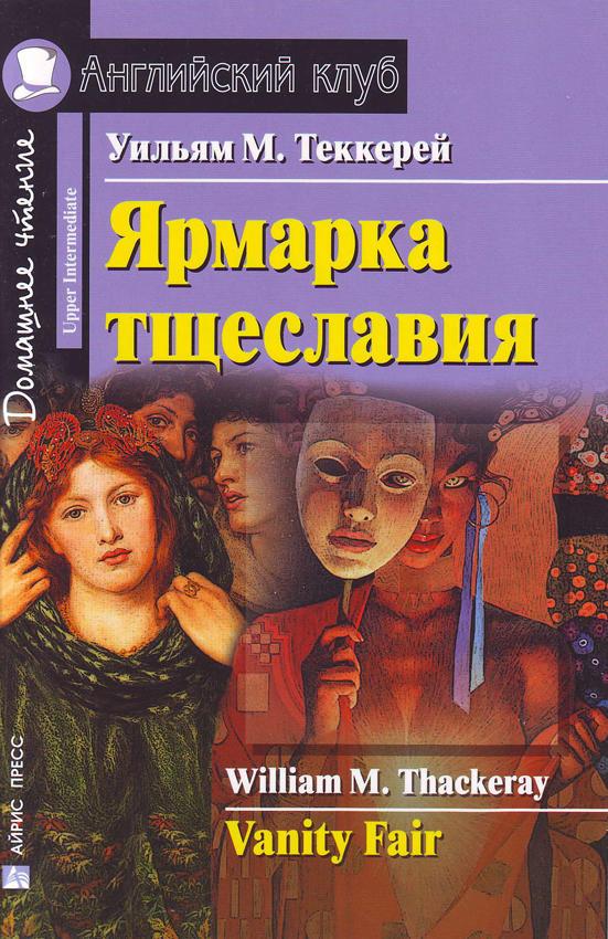 Теккерей У.М. Ярмарка тщеславия. Домашнее чтение