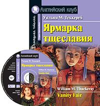 Теккерей У.М. Ярмарка тщеславия. Домашнее чтение.(комплект с МР3)