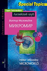Миловидов В.А. Микромир. Microworld. Домашнее чтение