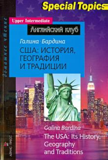 Бардина Г.И. США: история, география и традиции. The USA: its History, Geography and Traditions. Домашнее чтение