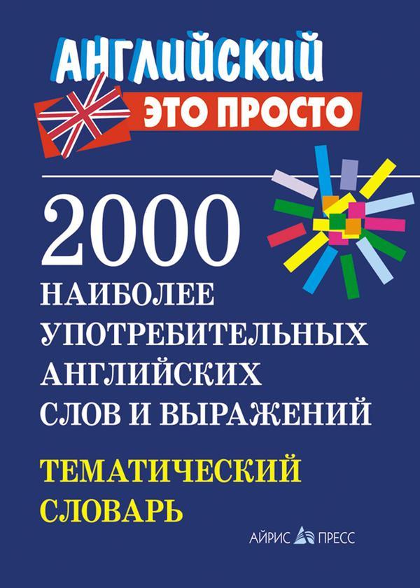 Пронькина В.М. 2000 наиболее употребительных английских слов и выражений. Тематический словарь