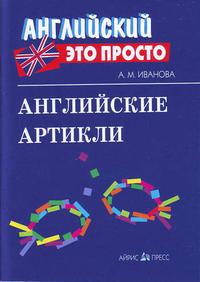 Иванова А.М. Английские артикли