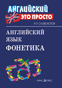 Словохотов К.П. Английский язык. Фонетика