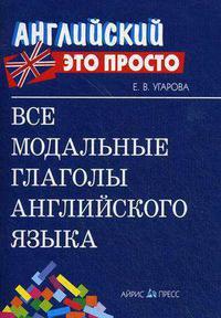 Угарова Е.В. Все модальные глаголы английского языка: краткий справочник