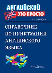 Иванова А.М. Справочник по пунктуации английского языка