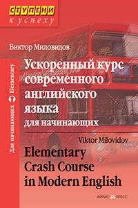 Миловидов В.А. Ускоренный курс современного английского языка для начинающих