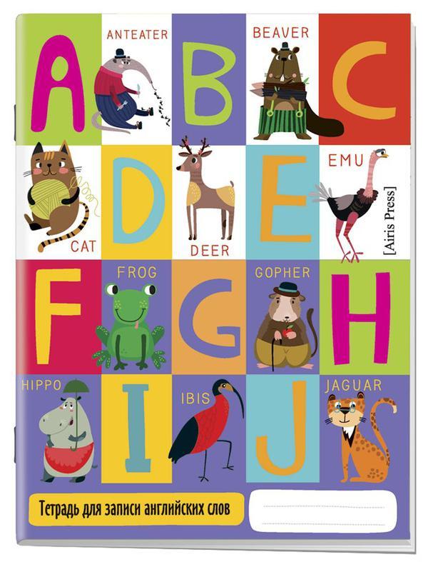 Тетрадь для записи английских слов в начальной школе (Веселые буквы)