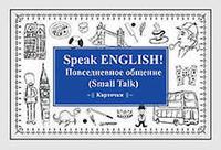Андронова Е А Speak ENGLISH! Повседневное общение (Small Talk) Карточки