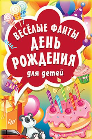 Весёлые фанты День рождения для детей