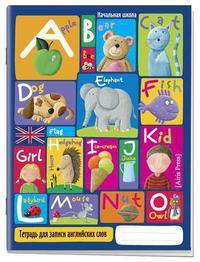 Тетрадь для записи английских слов в начальной школе. (Весёлый алфавит)