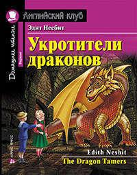Несбит Э. Укротители драконов. Домашнее чтение с заданиями по новому ФГОС