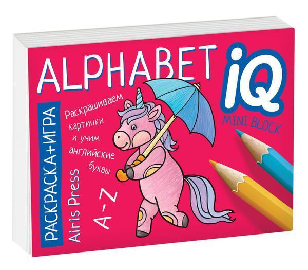Раскраска-игра (мини). English. Алфавит(Alphabet)