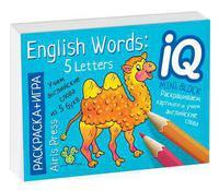 Раскраска-игра (мини). English. Учим слова из 5 букв. (English Words:5 Letters)