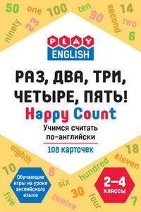 Учебные карты Happy Count