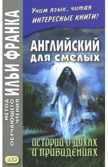 Английский для смелых. Истории о духах и привидениях (МЕТОД ЧТЕНИЯ ИЛЬИ ФРАНКА)