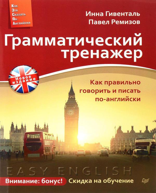 Гивенталь И. А. Грамматический тренажер. Как правильно говорить и писать по-английски. Новое издание