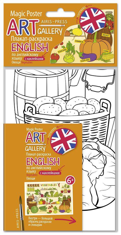 АРТ. Плакат-раскраска English с наклейками и заданиями. Овощи