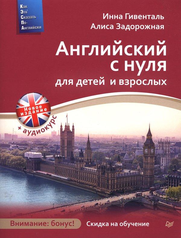 Гивенталь И. А. Английский с нуля для детей и взрослых + Аудиокурс. Новое издание