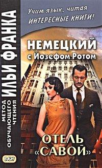 Сакоян Е. Немецкий с Йозефом Ротом. Отель Савой. (МЕТОД ЧТЕНИЯ ИЛЬИ ФРАНКА)