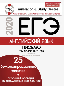 Гаджиева М., Меджибовская Е., Н.Кумбс.  ЕГЭ-2020. Английский язык: Письмо. Сборник тестов. 3-е издание, переработанное и дополненное