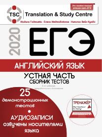 Гаджиева М., Меджибовская Е., Н.Кумбс.  ЕГЭ-2020. Английский язык: Устная часть. Сборник тестов + 2 CD. 3-е издание, переработанное и дополненное