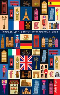 Тетрадь для записи иностранных слов. Мал.формат (Европа)