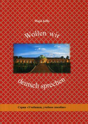 Иоффе М.Л. Wollen wir deutsch sprechen: Давайте говорить по-немецки