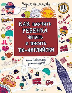 Агальцова М. А. Как научить ребенка читать и писать по-английски Инна Гивенталь рекомендует! Методика «Волшебное пианино»