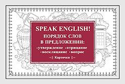 Speak English! Порядок слов в предложении: утверждение, отрицание, восклицание, вопрос_29 карточек