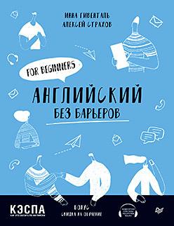 Гивенталь И. А., Страхов  А. С. Английский без барьеров. For beginners