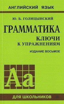 Голицынский Грамматика английского языка. Ключи к упражнениям. 8-е издание