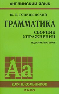 Голицынский Грамматика английского языка: Сборник упражнений. 8-е издание