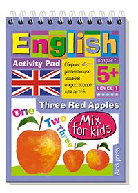 Соломонова Г.С. Умный блокнот. English. Мои первые слова. 3 красных яблока
