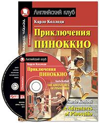 Коллоди К. Приключения Пиноккио. Домашнее чтение (комплект с 2 CD)