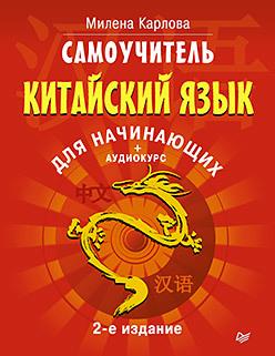 Карлова М. Э. Самоучитель. Китайский язык для начинающих. 2-е издание + Аудиокурс
